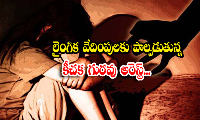 Teacher Arrested For Misbehave With Students-TeluguStop.com