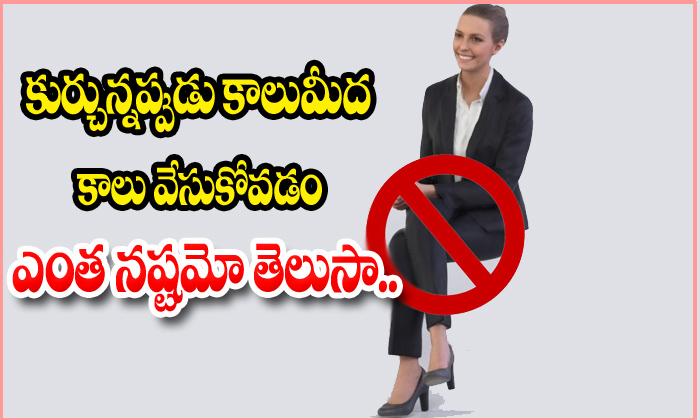 Health Tip Women Should Sit Like A Man-TeluguStop.com