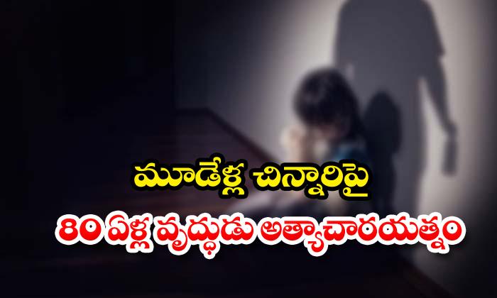 3 Years Old Girl Raped By 80 Years Old Men In Telangana-TeluguStop.com