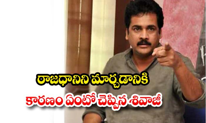 Actor Sivaji Comments On Ap Capitals-TeluguStop.com