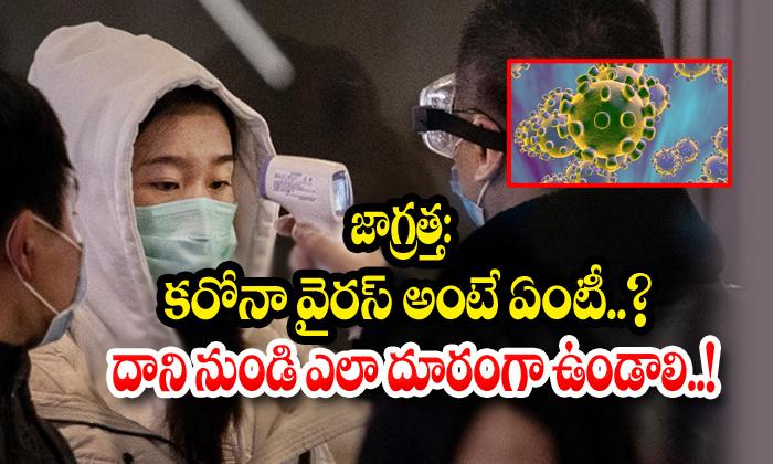 China America Health Tips Corona India Also-TeluguStop.com
