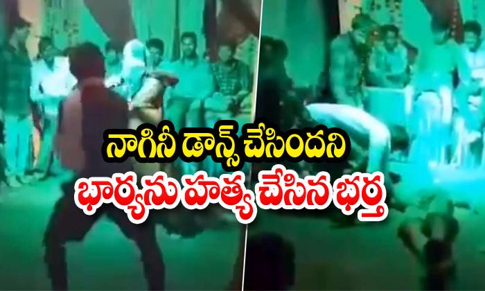 Husband Murdered His Wife For The Nagin Dance In Bihar-TeluguStop.com
