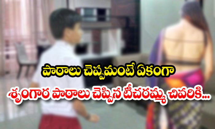Tuition Teacherlove Withstudent After That-TeluguStop.com