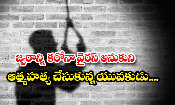 Young Man Commits Suicide By Fearing About Corona Virus-TeluguStop.com