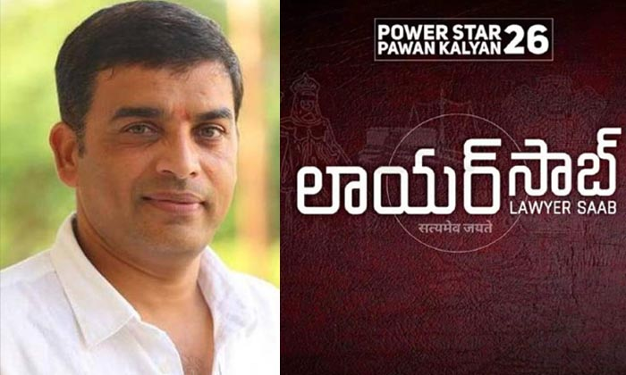 Telugu Dil Raju Movie, Dil Raju New Movie, Lawyer Saab Update, Pawan Kalyan, Pawan Kalyan Lawyer Saab Movie Update, Pawan Kalyan Movie News, Pawan Kalyan News-Movie