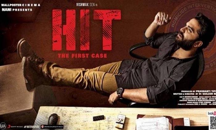 Telugu Hit Movie Collections, Hit Movie Rating, Hit Movie Talk, Tollywaod Hit Movie, Vishwak Sen, Vishwak Sen Movie Hit Talk, Vishwak Sen Movie News-Movie