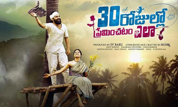 Telugu 30 Rojullo Preminchadam Ela, Ala Vaikuntapuramlo, Coronavirus, Neeli Neeli Akasham Song, Pradeep, Tollywood, Youtube Songs-Movie