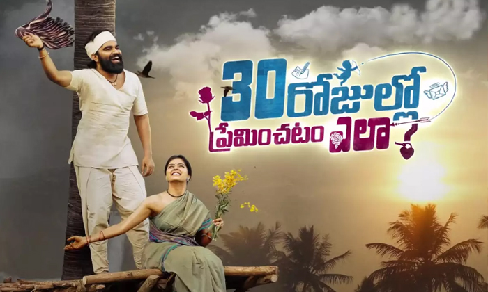 Telugu 30 Rojullo Preminchadam Ela, Anchor Pradeep, Coronavirus, Lock Down, Ott, Pradeep-