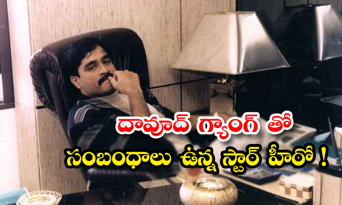 TeluguStop.com - Bollywood Hero Had Connections With Dawood Ibrahim