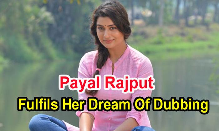 TeluguStop.com - Payal Rajput Fulfils Her Dream Of Dubbing