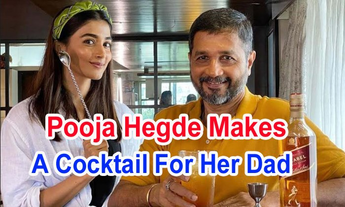 TeluguStop.com - Pic Talk: Pooja Hegde Makes A Cocktail For Her Dad