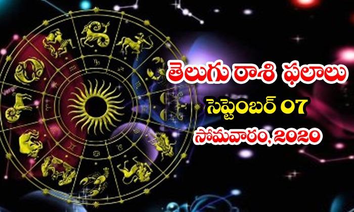 Telugu Daily Astrology Prediction Rasi Palalu September 7 Monday 2020-TeluguStop.com