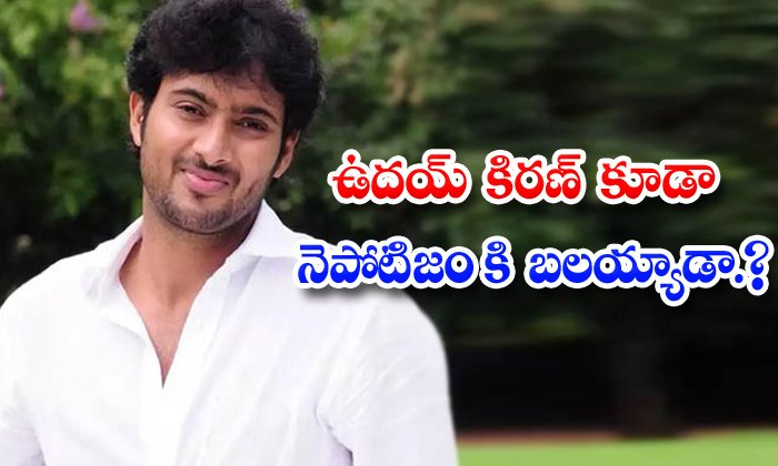TeluguStop.com - Tollywood Actor Uday Kiran Nepotism Issues Film Industry