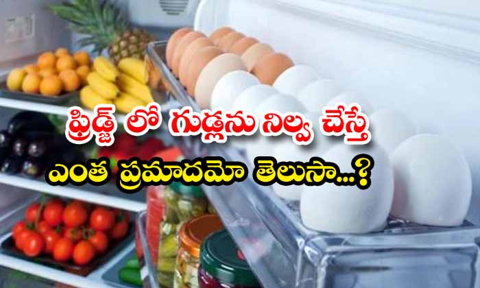 TeluguStop.com - Do You Know How Dangerous It Is To Store Eggs In The Fridge