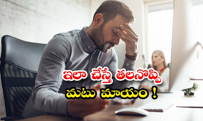 TeluguStop.com - Doing So Will Give You Releif From Headache