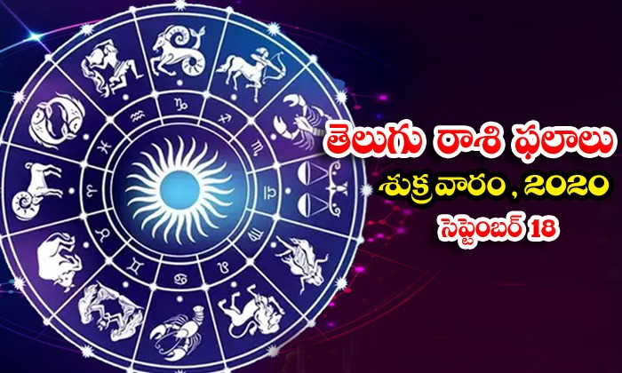 TeluguStop.com - Telugu Daily Astrology Prediction Rasi Phalalu September 18 Sunday 2020