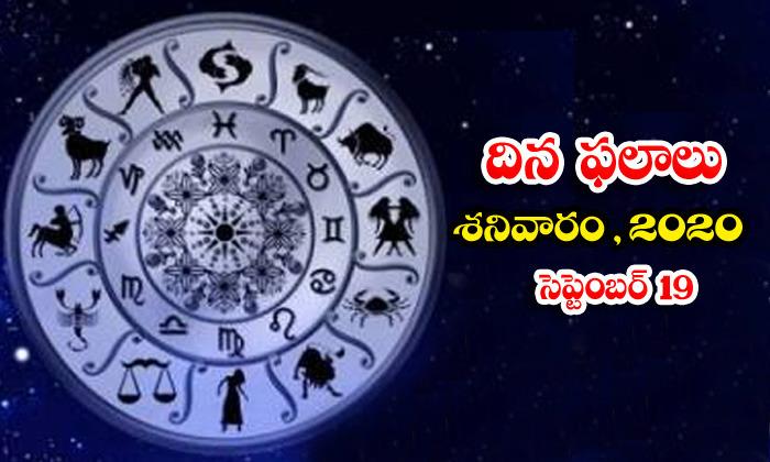 Telugu Daily Astrology Prediction Rasi Phalalu September 19 Saturday 2020-తెలుగు రాశి ఫలాలు, పంచాంగం – సెప్టెంబర్ 19 శనివారం, 2020-Latest News - Telugu-Telugu Tollywood Photo Image-TeluguStop.com