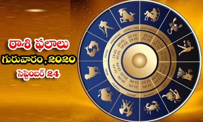 Telugu Daily Astrology Prediction Rasi Phalalu September 24 Thursday 2020-తెలుగు రాశి ఫలాలు, పంచాంగం – సెప్టెంబర్ 24 గురువారం, 2020-Latest News - Telugu-Telugu Tollywood Photo Image-TeluguStop.com