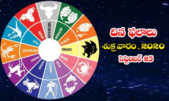 Telugu Daily Astrology Prediction Rasi Phalalu September 25 Friday 2020-తెలుగు రాశి ఫలాలు, పంచాంగం – సెప్టెంబర్ 25 శుక్రవారం, 2020-Latest News - Telugu-Telugu Tollywood Photo Image-TeluguStop.com