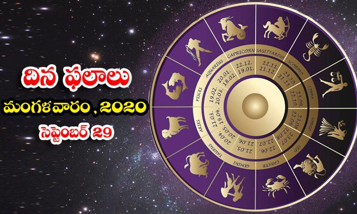 Telugu Daily Astrology Prediction Rasi Phalalu September 29 Tuesday 2020-తెలుగు రాశి ఫలాలు, పంచాంగం – సెప్టెంబర్ 29 మంగళవారం, 2020-Latest News - Telugu-Telugu Tollywood Photo Image-TeluguStop.com