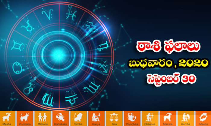 Telugu Daily Astrology Prediction Rasi Phalalu September 30 Wednesday 2020-తెలుగు రాశి ఫలాలు, పంచాంగం – సెప్టెంబర్ 30 బుధవారం, 2020-Breaking/Featured News Slide-Telugu Tollywood Photo Image-TeluguStop.com