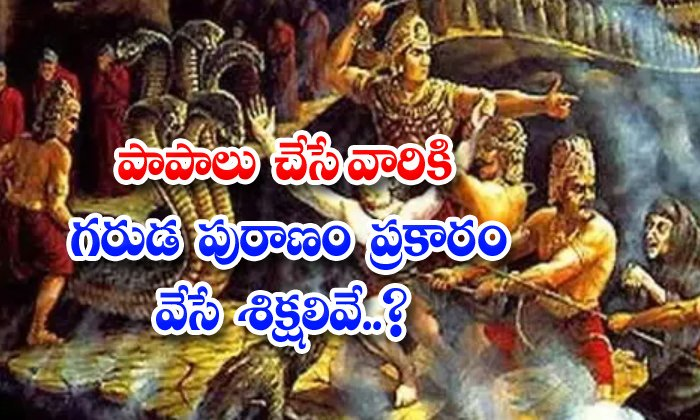 TeluguStop.com - These Are The Punishments In Hell Garuda Puranam