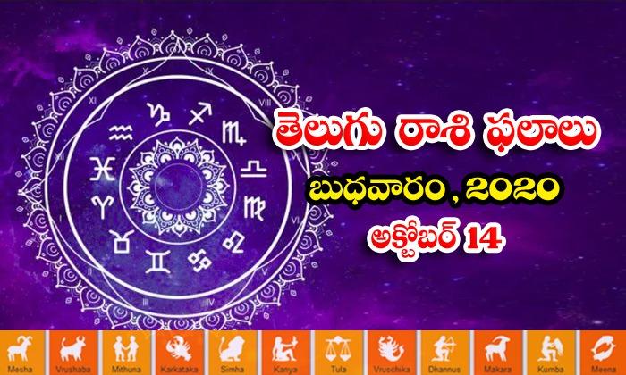 Telugu Daily Astrology Prediction Rasi Phalalu October 14 Wednesday 2020-TeluguStop.com