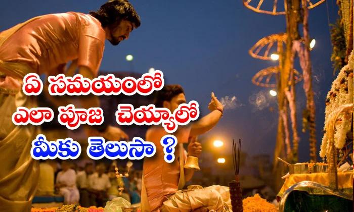 TeluguStop.com - ఏ సమయంలో ఎలా పూజ చెయ్యాలో మీకు తెలుసా-Latest News - Telugu-Telugu Tollywood Photo Image