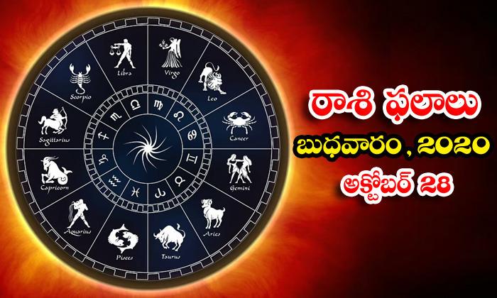 Telugu Daily Astrology Prediction Rasi Phalalu October 28 Wednesday 2020-తెలుగు రాశి ఫలాలు, పంచాంగం – అక్టోబర్ 28 బుధవారం, 2020-Latest News - Telugu-Telugu Tollywood Photo Image-TeluguStop.com