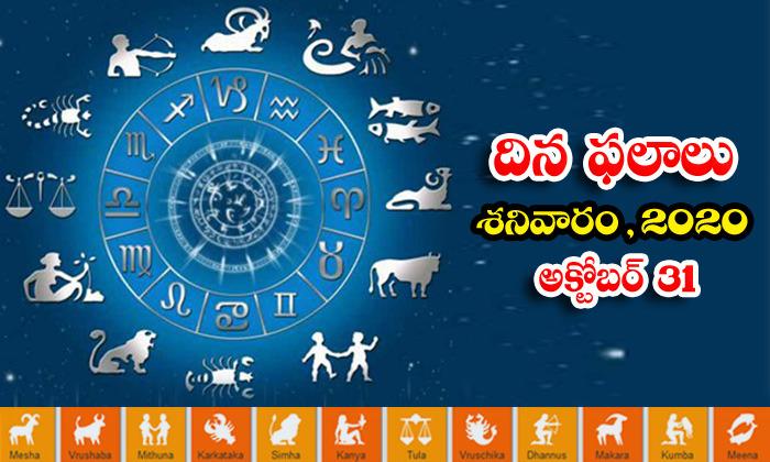 Telugu Daily Astrology Prediction Rasi Phalalu October 31 Saturday 2020-TeluguStop.com