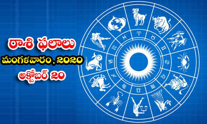 Telugu Daily Astrology Prediction Rasi Phalalu October 20 Tuesday 2020-TeluguStop.com