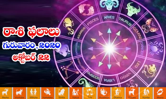 Telugu Daily Astrology Prediction Rasi Phalalu October 22 Thursday 2020-TeluguStop.com