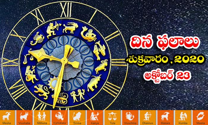 Telugu Daily Astrology Prediction Rasi Phalalu October 23 Friday 2020-TeluguStop.com