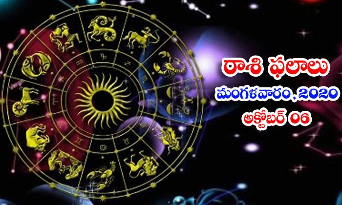 Telugu Daily Astrology Prediction Rasi Phalalu October 6 Tuesday 2020-TeluguStop.com