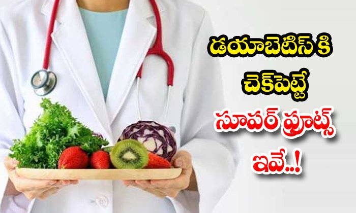 TeluguStop.com - Here Are The Super Fruits To Check For Diabetes