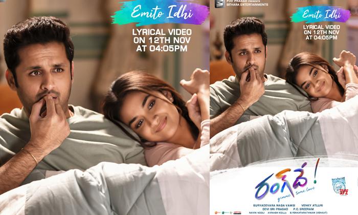Rangde Movie Emito Idhi Lyrical Video Song Release Date-TeluguStop.com