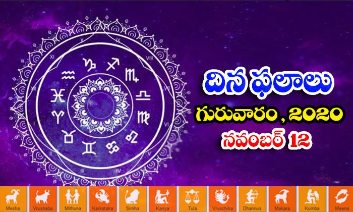 Telugu Daily Astrology Prediction Rasi Phalalu November 12 Thursday 2020-TeluguStop.com