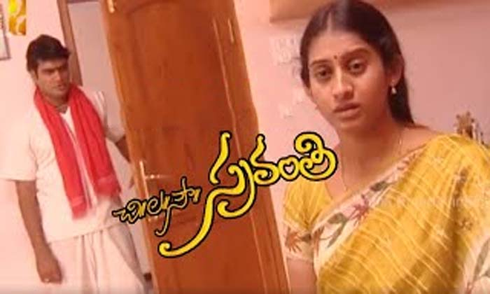 Sravanthi Serial Actress Meena Vasu Now Doing Lead Role In Top Serials-ఏడుపుగొట్టు స్రవంతి ఇప్పుడు ఏం చేస్తుందో తెలుసా-Latest News - Telugu-Telugu Tollywood Photo Image-TeluguStop.com