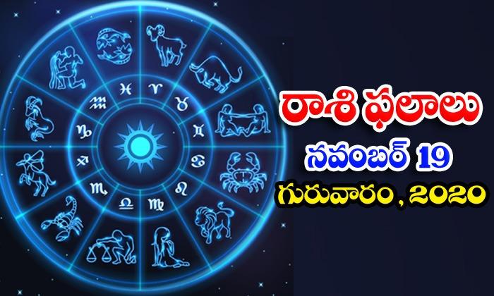 Telugu Daily Astrology Prediction Rasi Phalalu November 19 Thursday 2020-TeluguStop.com