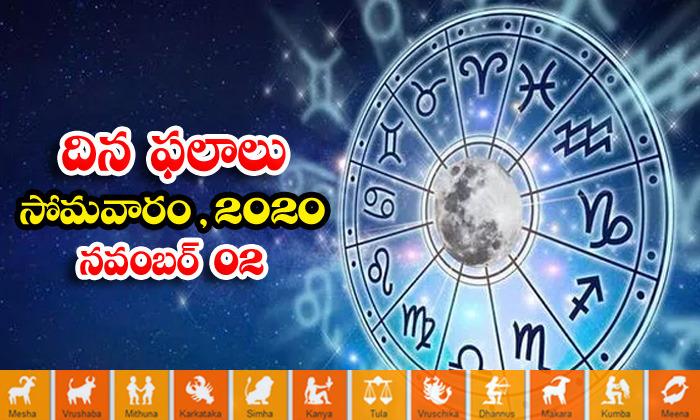 Telugu Daily Astrology Prediction Rasi Phalalu November 2 Monday 2020-తెలుగు రాశి ఫలాలు, పంచాంగం – నవంబర్ 2 సోమవారం, 2020-Latest News - Telugu-Telugu Tollywood Photo Image-TeluguStop.com