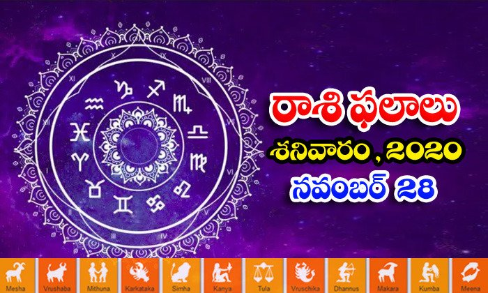 Telugu Daily Astrology Prediction Rasi Phalalu November 28 Saturday 2020-తెలుగు రాశి ఫలాలు, పంచాంగం – నవంబర్ 28 శనివారం, 2020-Latest News - Telugu-Telugu Tollywood Photo Image-TeluguStop.com