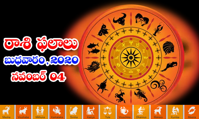 Telugu Daily Astrology Prediction Rasi Phalalu November 4 Wednesday 2020-TeluguStop.com