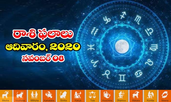 Telugu Daily Astrology Prediction Rasi Phalalu November 8 Sunday 2020-తెలుగు రాశి ఫలాలు, పంచాంగం – నవంబర్ 8 ఆదివారం, 2020-Latest News - Telugu-Telugu Tollywood Photo Image-TeluguStop.com