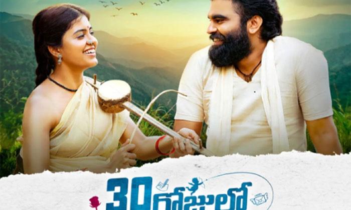 30 Rojullo Preminchadam Ela Release Date On Ott-TeluguStop.com