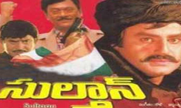 Telugu Andaman Islands, Balakrishna, Krishna, Krishnam Raju, Sultan Movie, Sulthan Movie Shooting, Unknown Facts About Balakrishna Sultan Movie, Vijay Nirmala-Telugu Stop Exclusive Top Stories