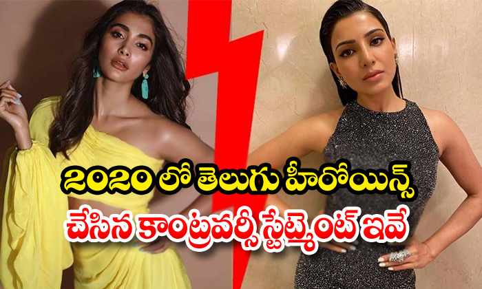 TeluguStop.com - Few Controversial Statements That Made By Tollywood Heroines