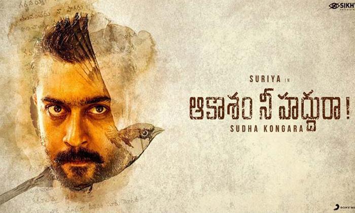 Most Watched South Indian Film: Aakasam Nee Haddura'-Latest News English-Telugu Tollywood Photo Image-TeluguStop.com