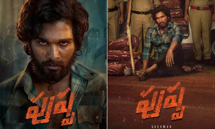 Allu Arjun Pushpa Movie Fake Trailer Viral In Facebook-TeluguStop.com