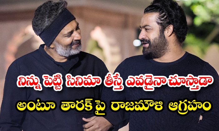 TeluguStop.com - Rajamouli Serious Warning To Ntr