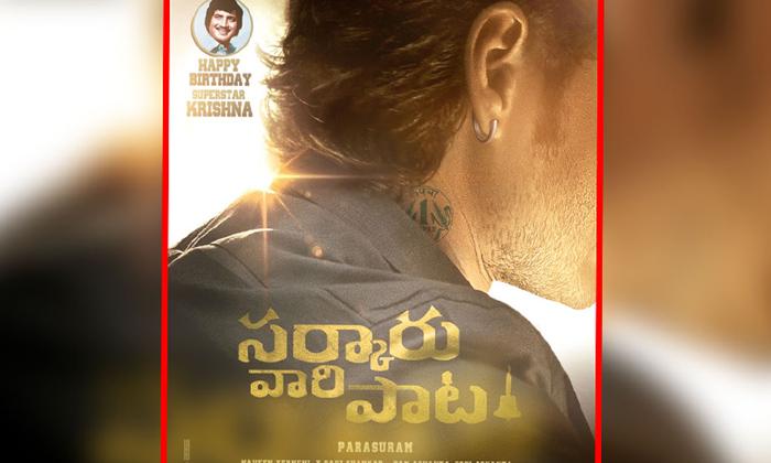 Parasuram Designs A Hillarious Comedy Track In 'sarkaru Vari Paata'-TeluguStop.com